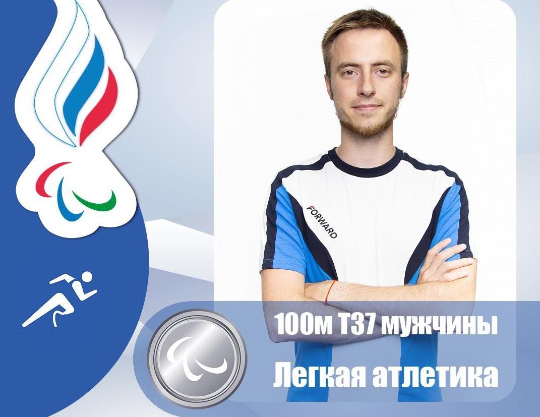 Глеб Никитин поздравил Андрея Вдовина суспешным выступлением наПаралимпийских играх