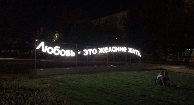 Световые инсталляции появились в сквере на площади Горького в Нижнем Новгороде