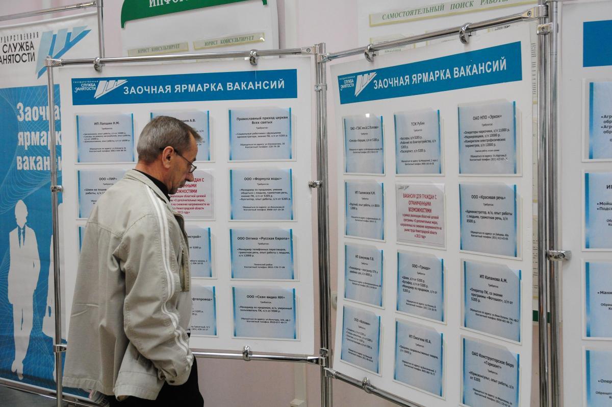 Шесть ярмарок вакансий пройдут в сентябре в Нижегородской области