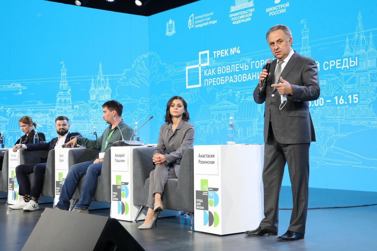 Форум «Среда для жизни» иВсероссийский форум малых городов иисторических поселений открылись вНижнем Новгороде
