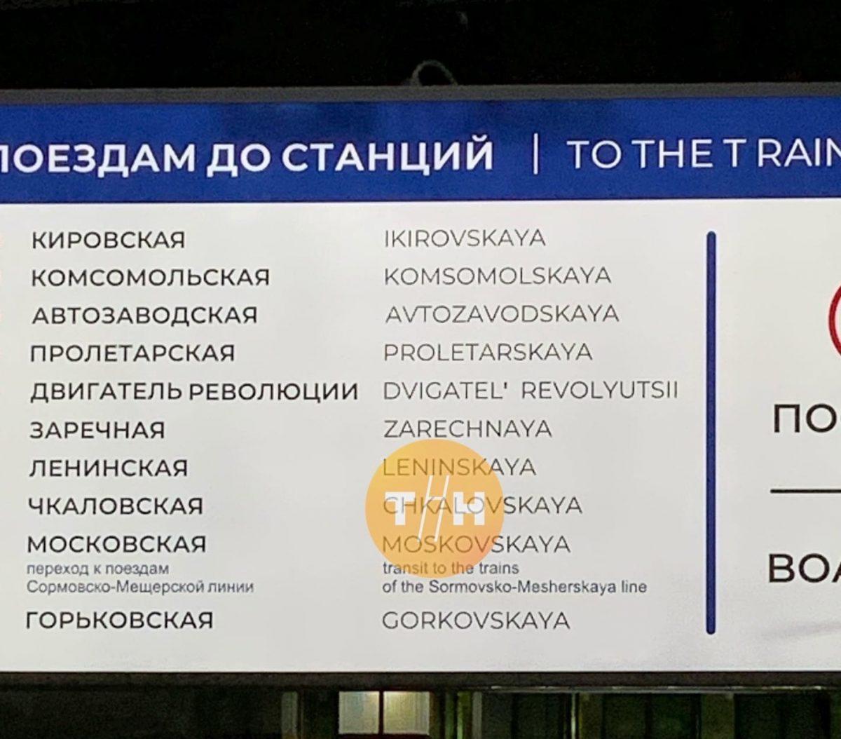 Вывеска с опечатками появилась в нижегородском метро
