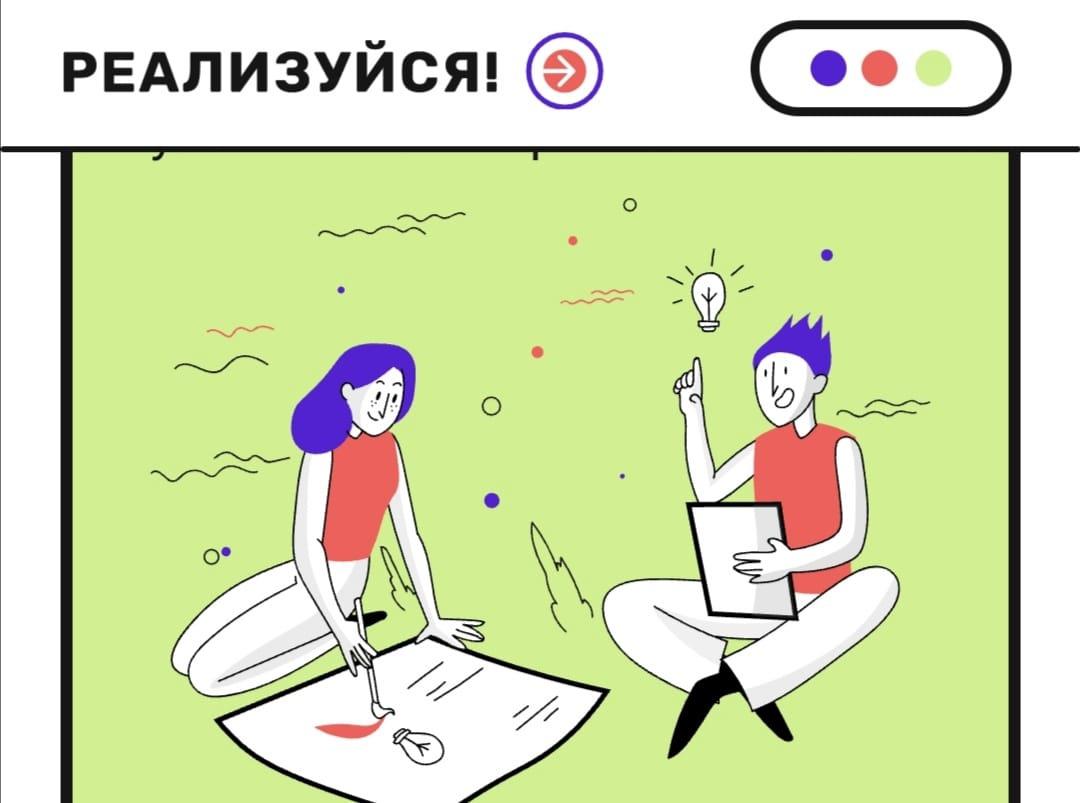 В Дзержинске продолжается прием заявок на участие в проекте «Реализуйся!»