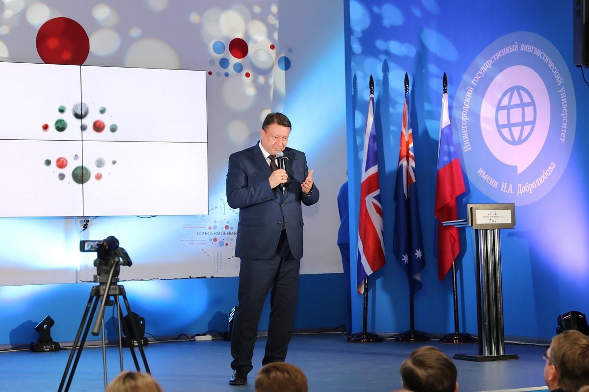 Олег Лавричев принял участие в открытии «Точки кипения НГЛУ»