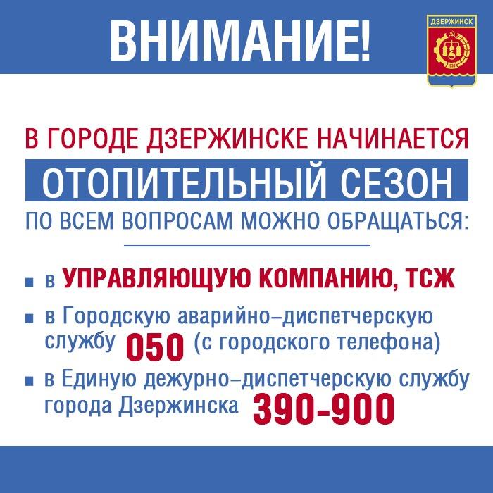 Пуск тепла в Дзержинске проходит без нарушения нормативов