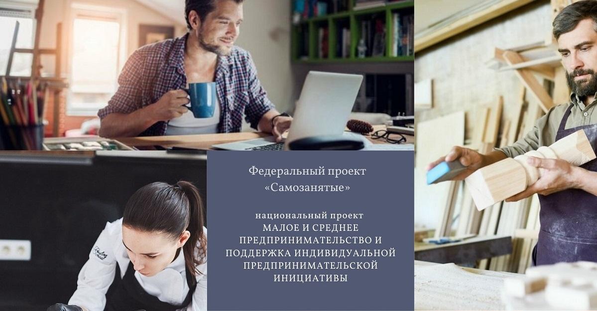 Более 450 нижегородцев приняло участие вбесплатных обучающих тренингах для самозанятых