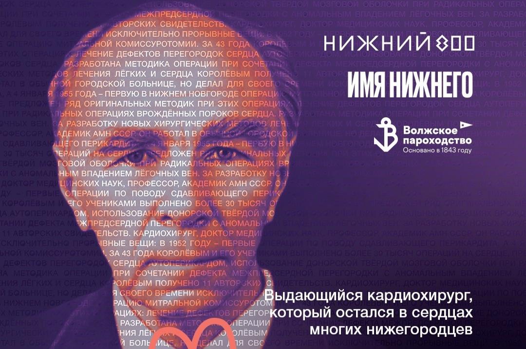 Судно в память о легендарном кардиохирурге Борисе Королеве построят в Нижегородской области