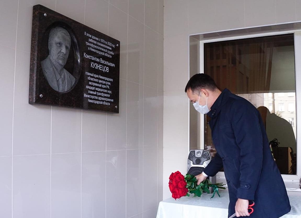 Мемориальную доску заслуженному врачуРФ Константину Кузнецову открыли вНижнем Новгороде