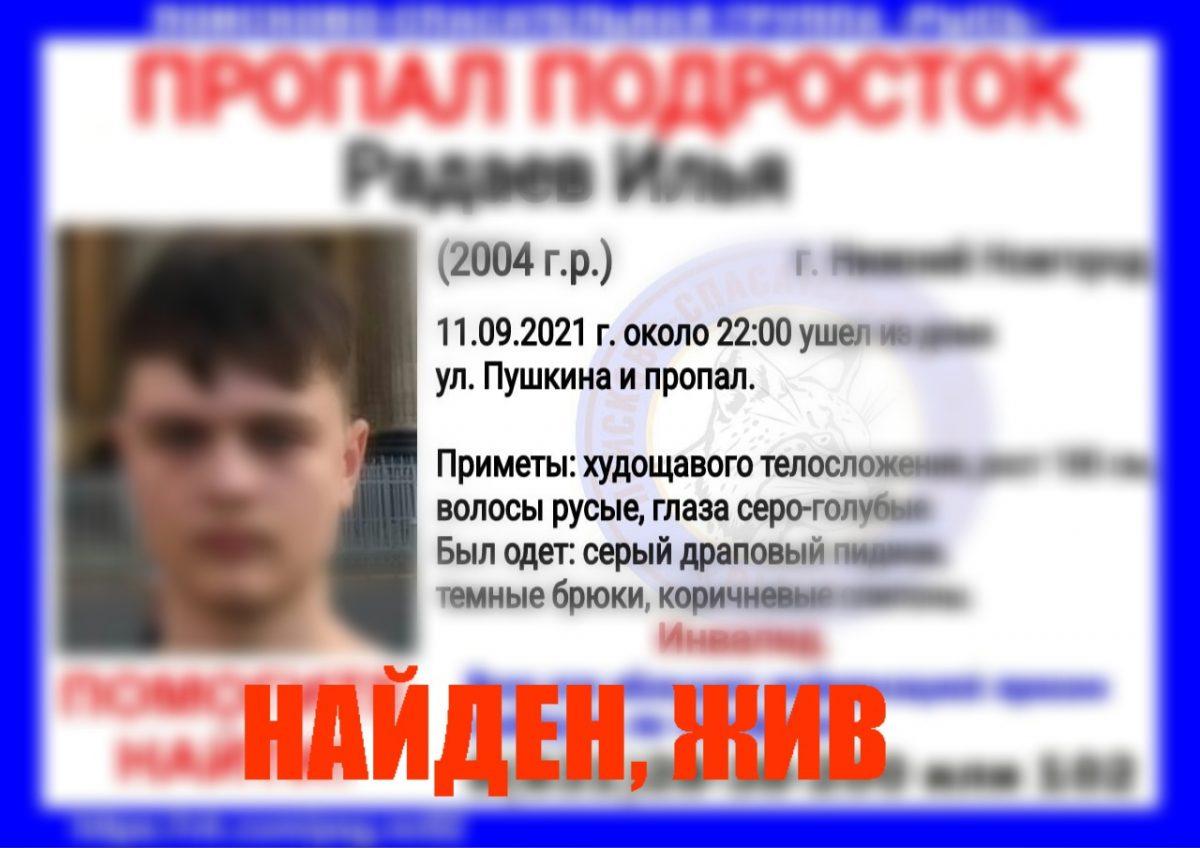17-летний подросток с инвалидностью пропал в Нижнем Новгороде