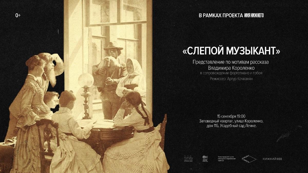ВЗаповедном квартале Нижнего Новгорода состоится представление помотивам повести В. Короленко «Слепой музыкант»