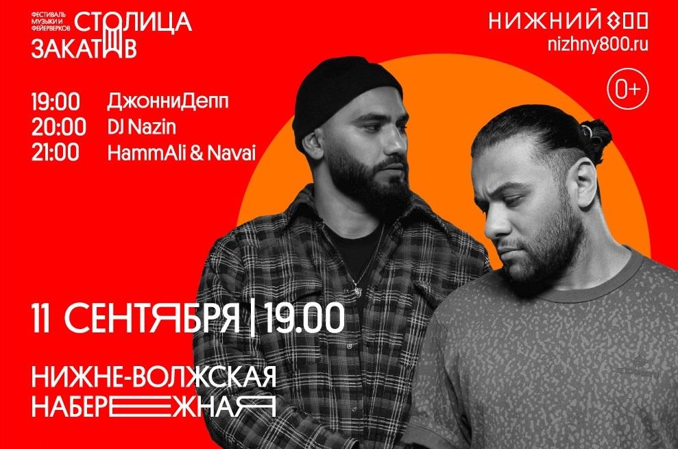 Хедлайнером одиннадцатого фестиваля музыки и фейерверков «Столица закатов» станет дуэт HammAli & Navai