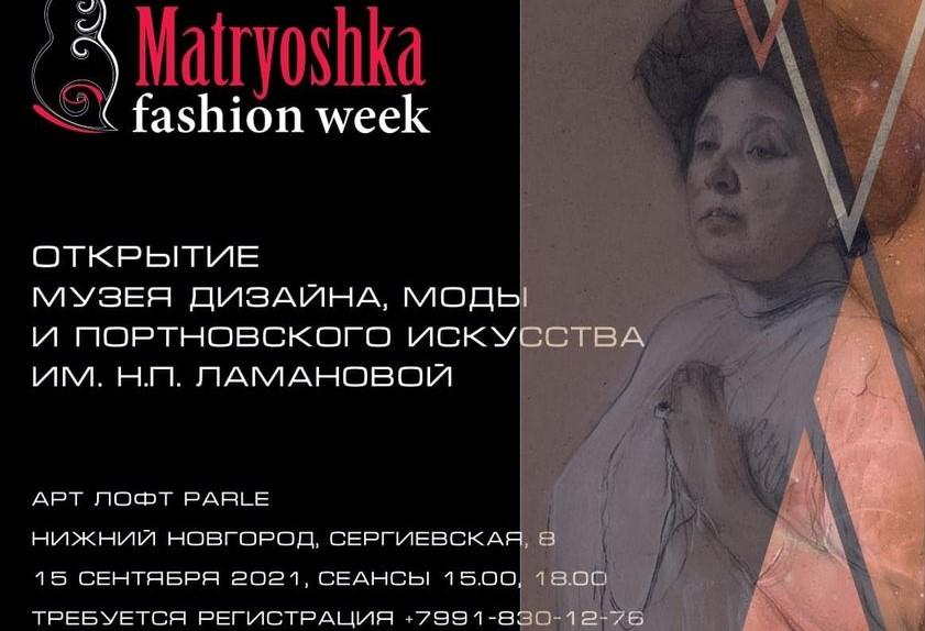 Музей дизайна, моды и портновского искусства имени Надежды Ламановой открывается в Нижнем Новгороде