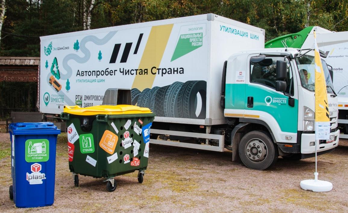 Экологический автопробег «Чистая страна 2.0» прибудет в Самарскую область