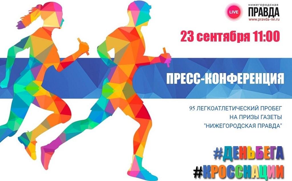 LIVE: Подготовка ко Дню бега в Нижнем Новгороде
