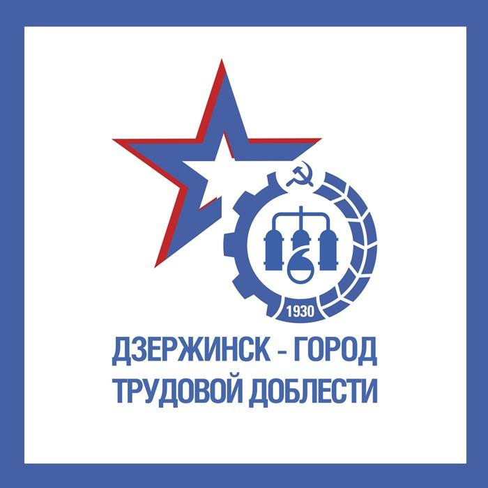 Дзержинск принимает поздравления в связи с присвоением почетного звания «Город трудовой доблести»