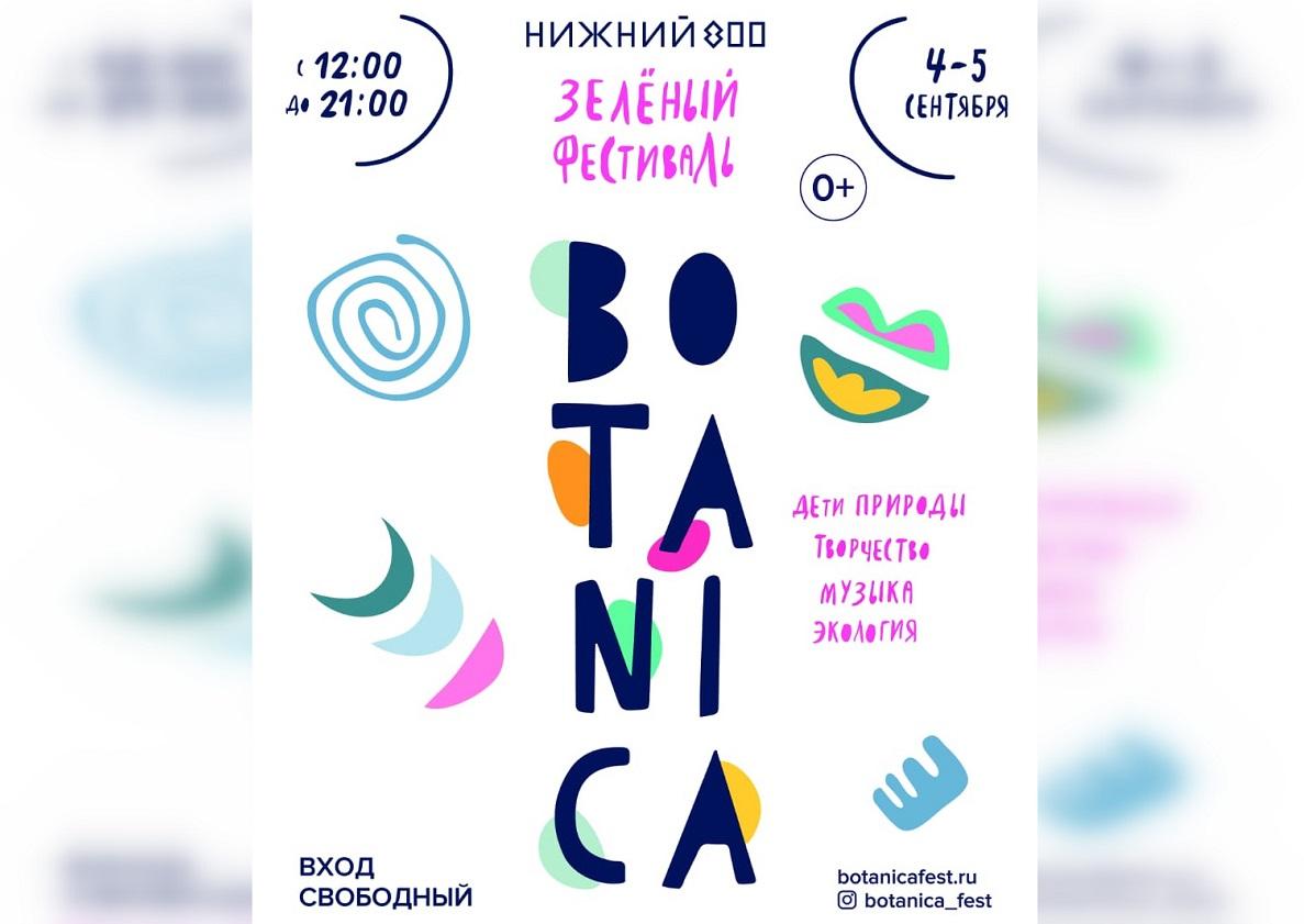 Обновленный парк «Швейцария» вНижнем Новгороде примет фестиваль BOTANICA