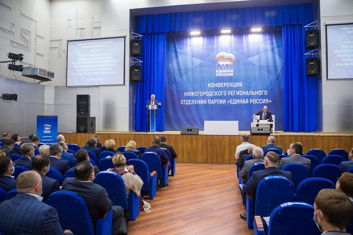 «Единая Россия» утвердила программу на выборы депутатов Законодательного собрания Нижегородской области