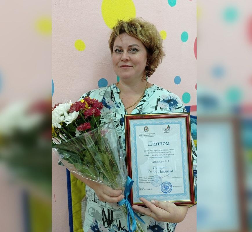 Младший воспитатель Ольга Синцова представит Нижегородскую область на конкурсе «Лучшие няни России»