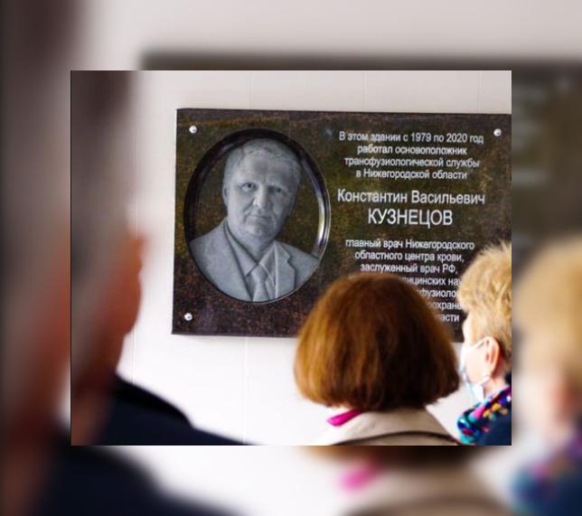 Мемориальную доску заслуженному врачу России Константину Кузнецову установили в Нижнем Новгороде