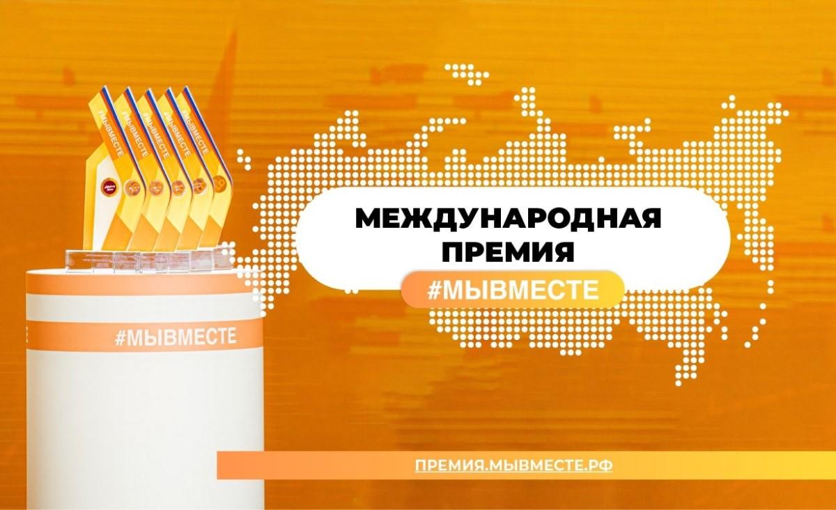 47 нижегородских проектов вышли вполуфинал Премии #МЫВМЕСТЕ