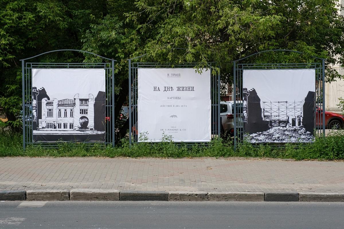 «На дне»: в Нижнем Новгороде появилась новая работа в рамках фестиваля «Место»