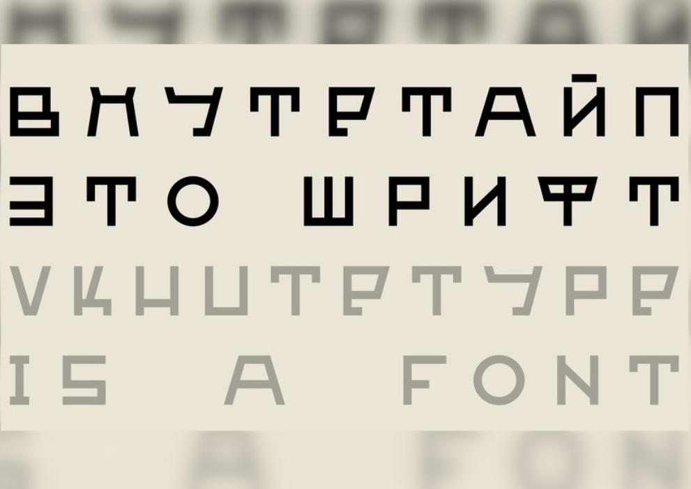 Команда RT и Пётр Банков создали шрифт ВХУТЕТАЙП к 100-летнему юбилею легендарных художественных мастерских