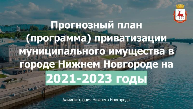 В Прогнозный план приватизации муниципального имущества Нижнего Новгорода включены новые объекты