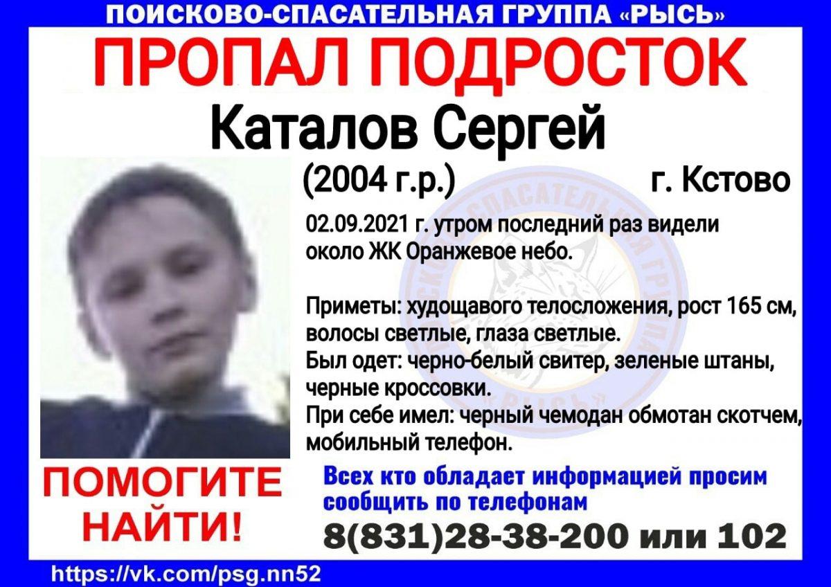 17-летний подросток с чемоданом пропал в Кстове