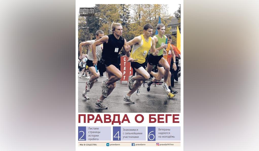 Вся правда о беге: вышел спецвыпуск, посвященный пробегу на призы газеты «Нижегородская правда»