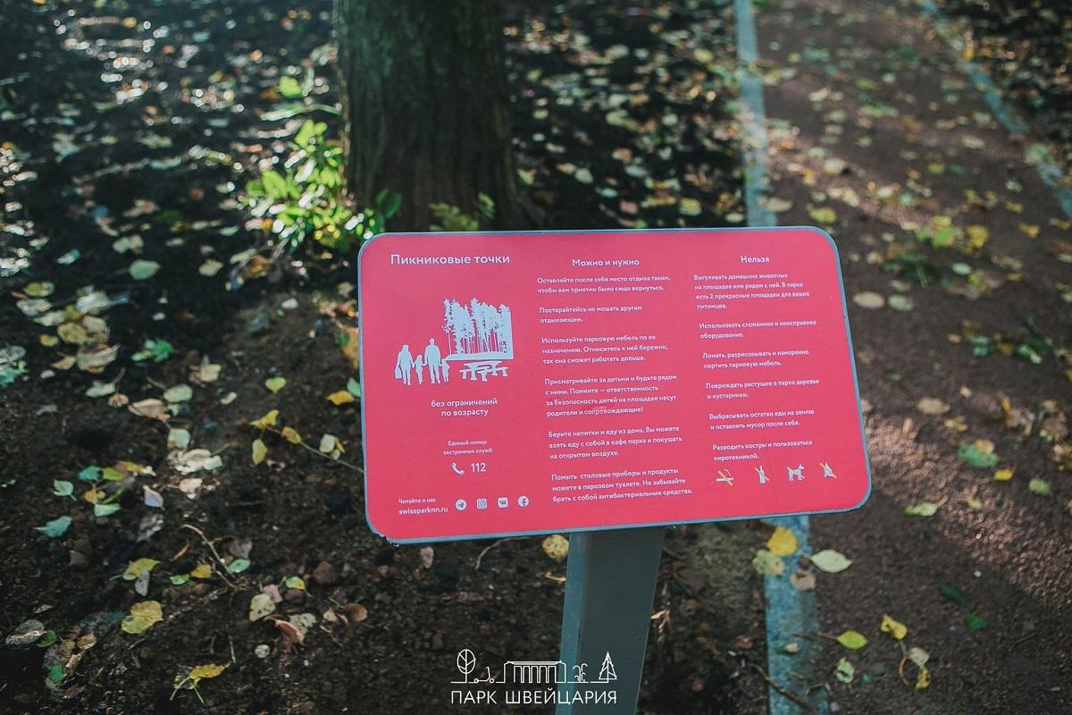 Информационные стенды установили в нижегородском парке «Швейцария»