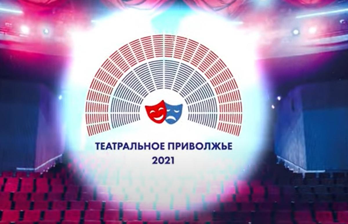 Стартует ежегодный фестиваль «Театральное Приволжье» для молодежных театральных коллективов