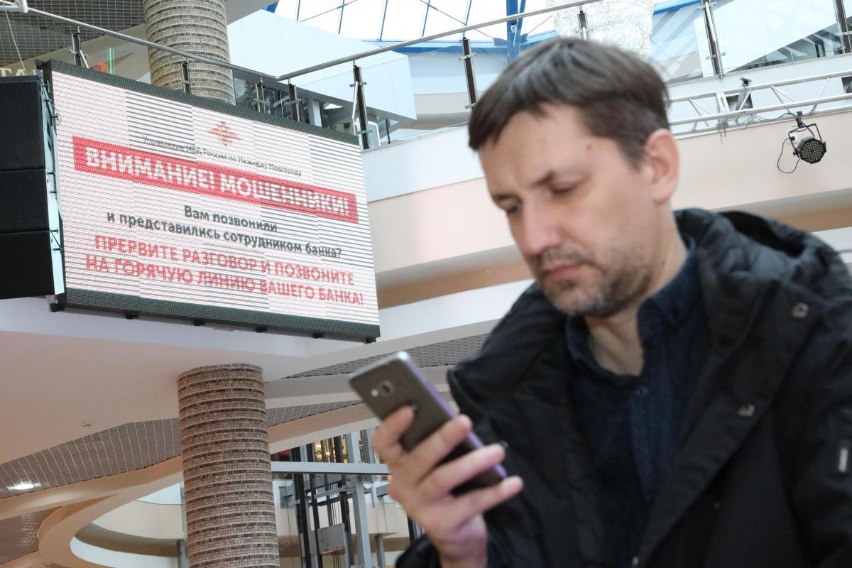 Жительница Нижнего Новгорода перевела мошенникам более 4,5 миллионов рублей