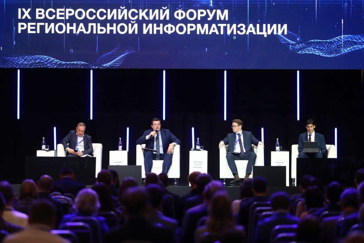 Точная цифра: как IT-технологии облегчат жизнь нижегородцев