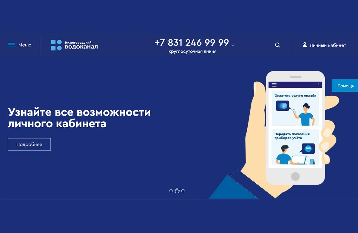 Нижегородский водоканал становится гарантирующим поставщиком водоснабжения в Новинках