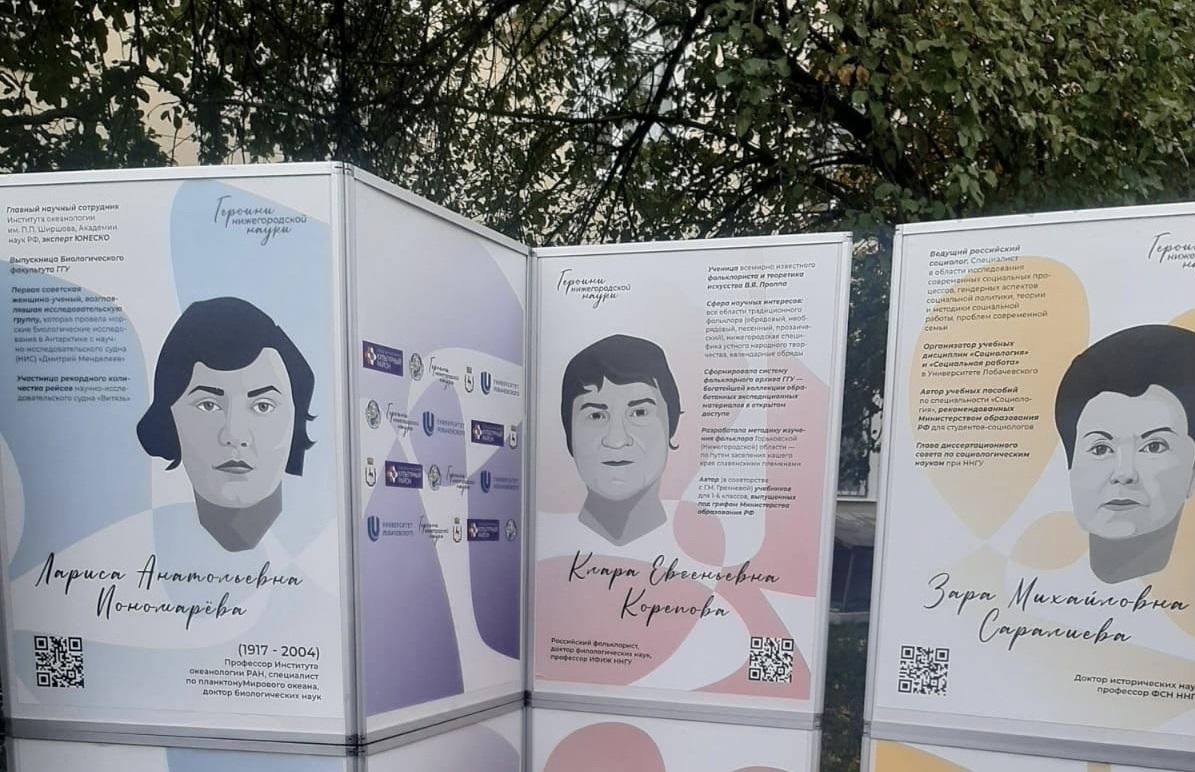 Фотовыставка «Героини Нижегородской науки» открылась в Нижнем Новгороде