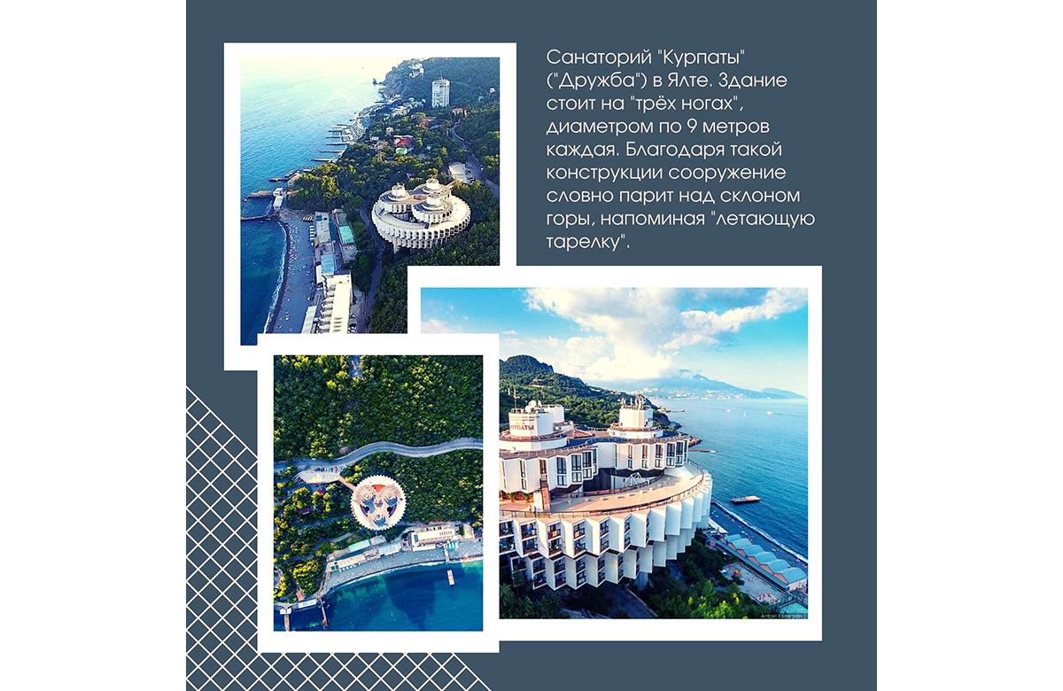 Советский модернизм: пережиток прошлого, утопия, или архитектура будущего