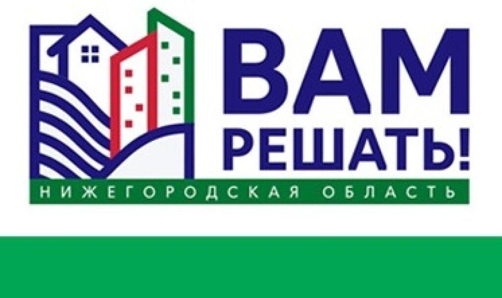 В Дзержинске стартовал прием заявок на проект «Вам решать!»