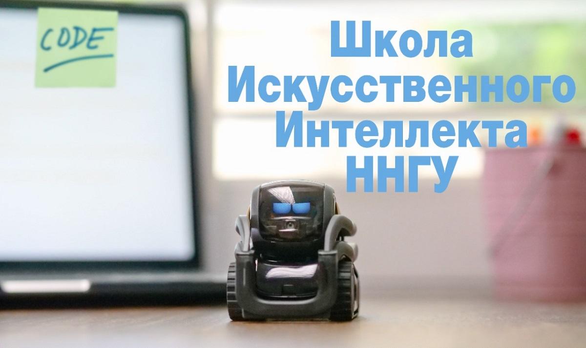 Университет Лобачевского запускает Школу Искусственного Интеллекта для старшеклассников