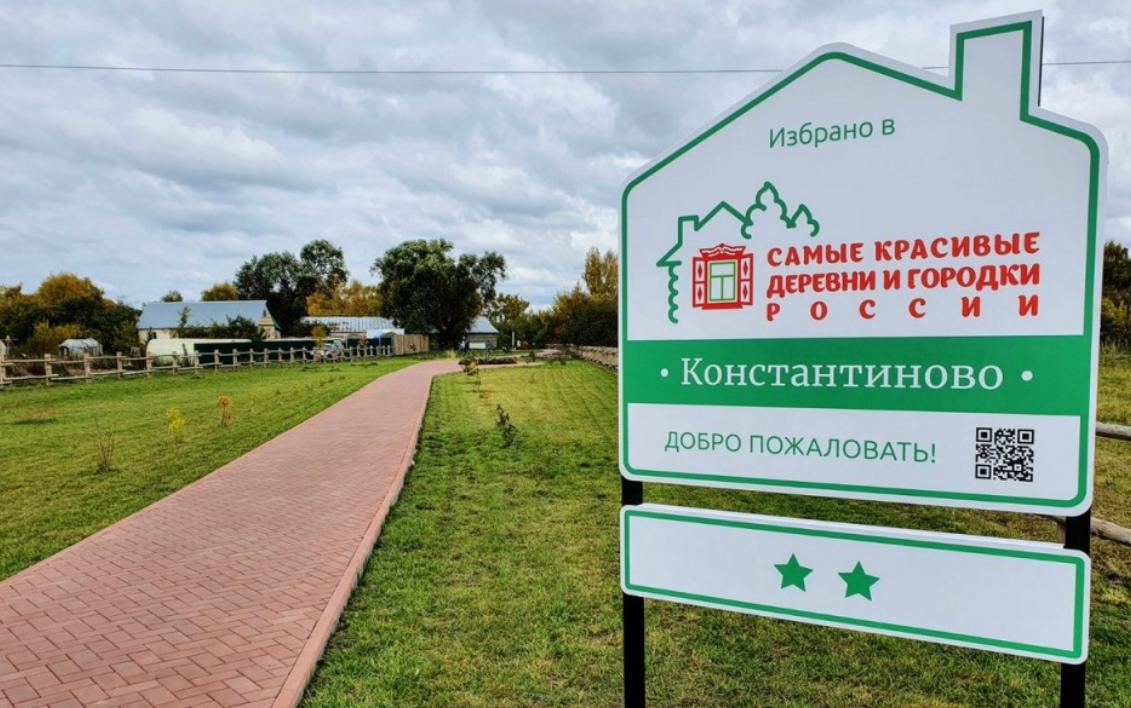 Деревня Константиново в Рязанской области вошла в Ассоциацию самых красивых деревень и городков России