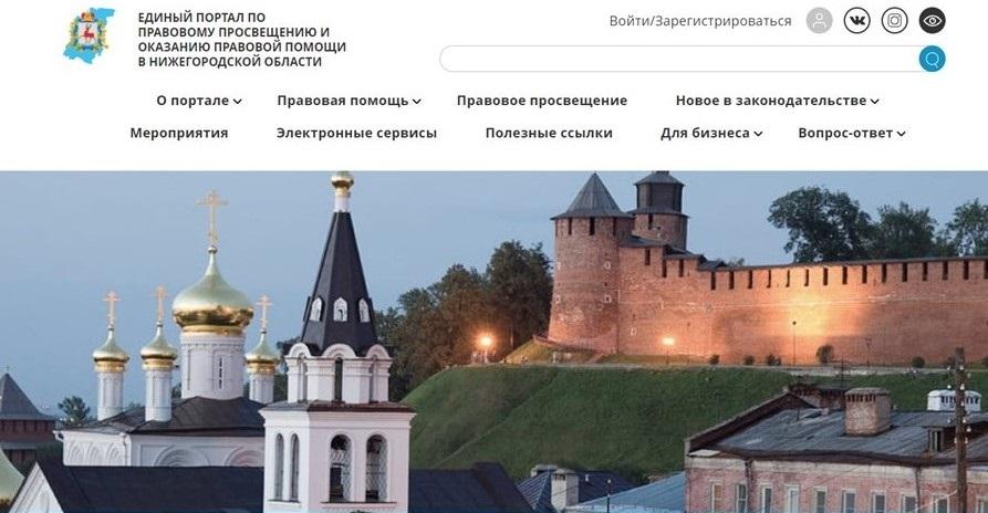 ВНижегородской области начал работу Единый портал пооказанию правовой помощи