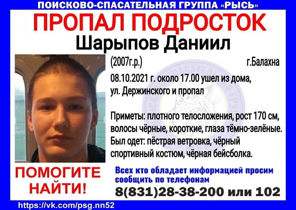 14-летний подросток пропал в Балахне