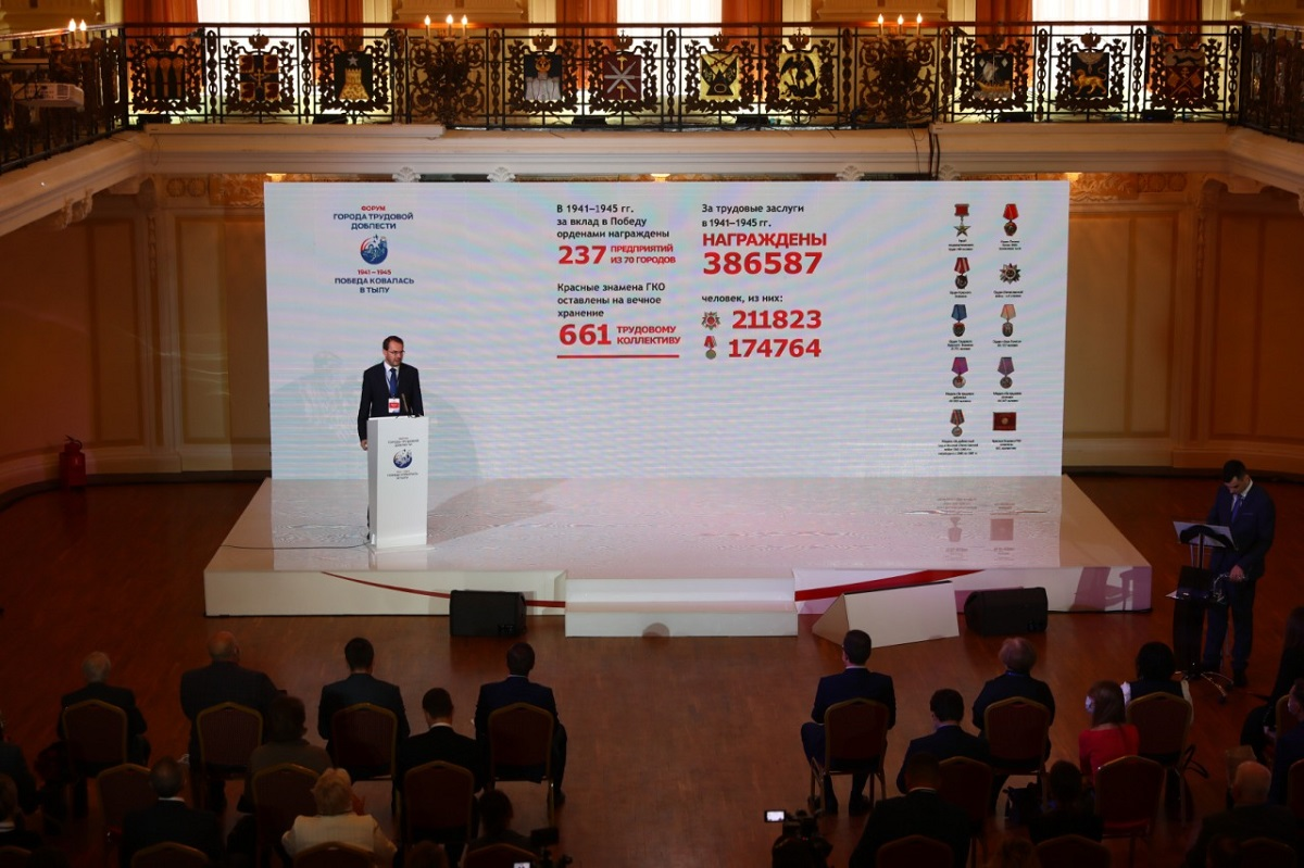 В Нижнем Новгороде открылся форум «Города трудовой доблести. Победа ковалась в тылу»