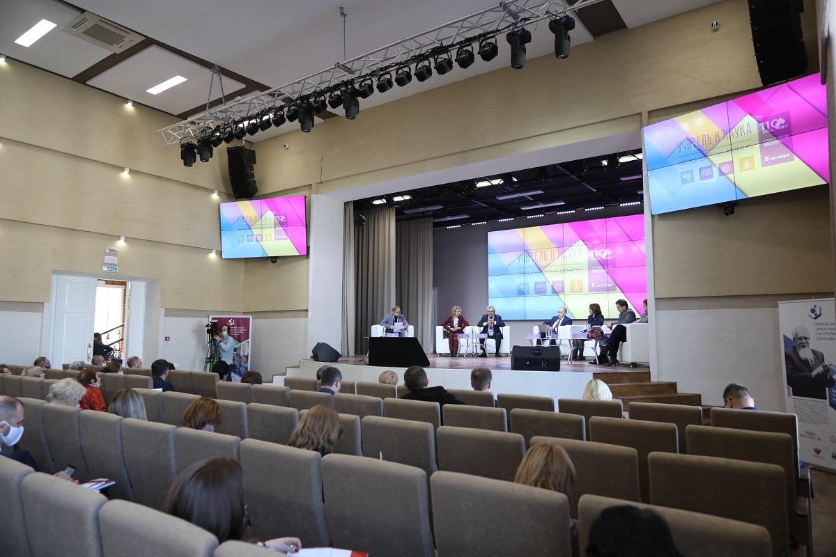 Всероссийский форум «Учитель инаука: практики, компетенции, достижения» прошел вНижнем Новгороде