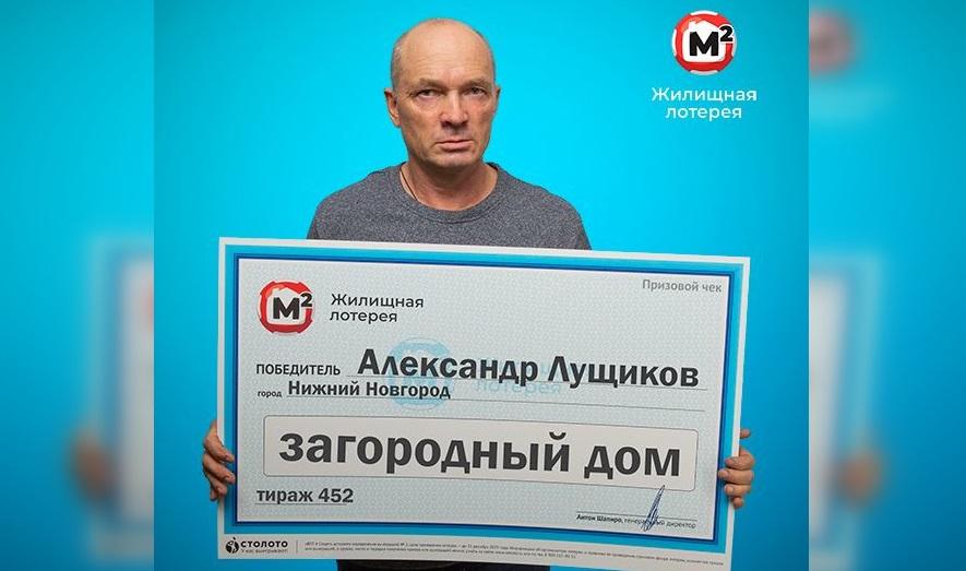 Нижегородский пчеловод-любитель выиграл в лотерею загородный дом
