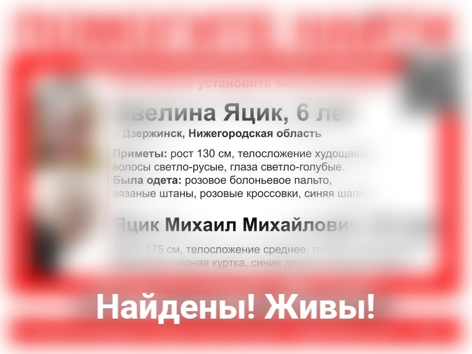 Необходимо установить местонахождение: отец с дочерью пропали в Нижегородской области