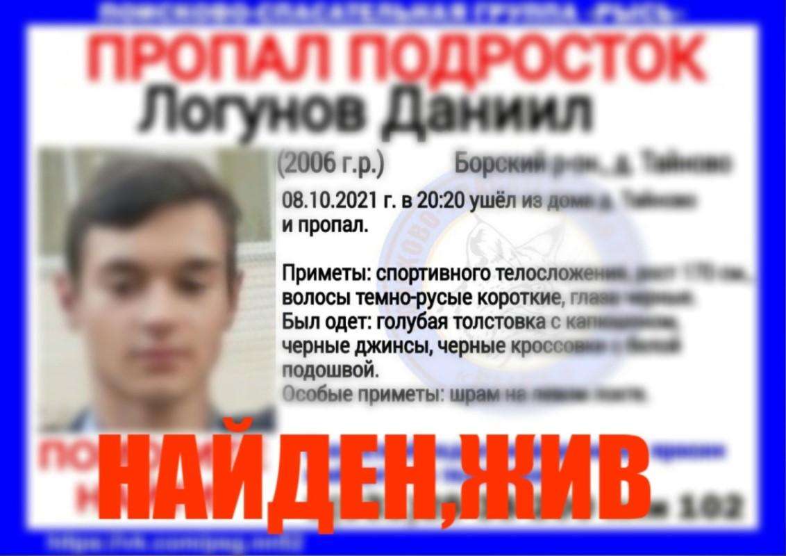 15-летний подросток пропал в Борском районе