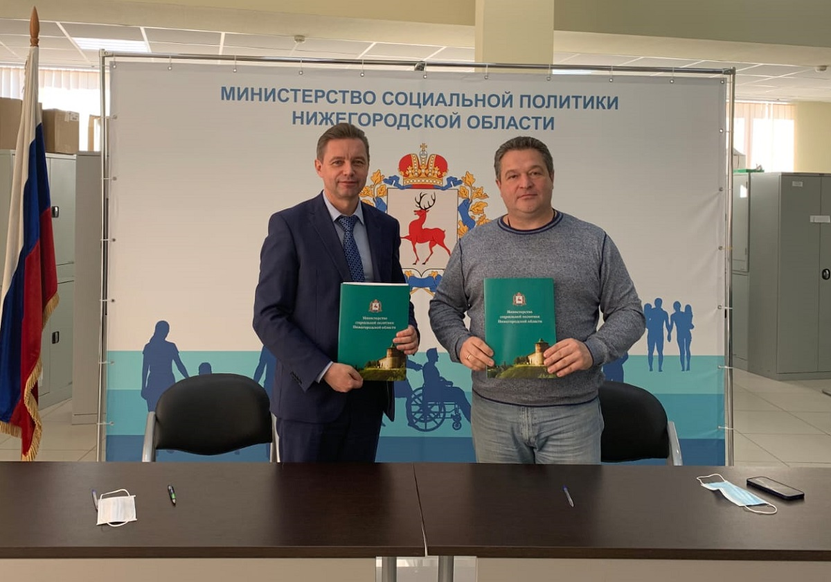Министерство социальной политики Нижегородской области заключило соглашение осотрудничестве сСоветом отцов Нижнего Новгорода