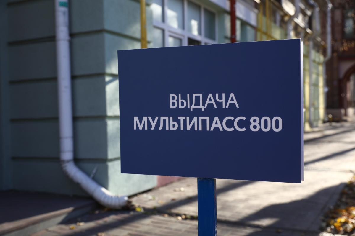 Где и как получить «Мультипасс 800»: пошаговая инструкция для жителей Нижегородской области