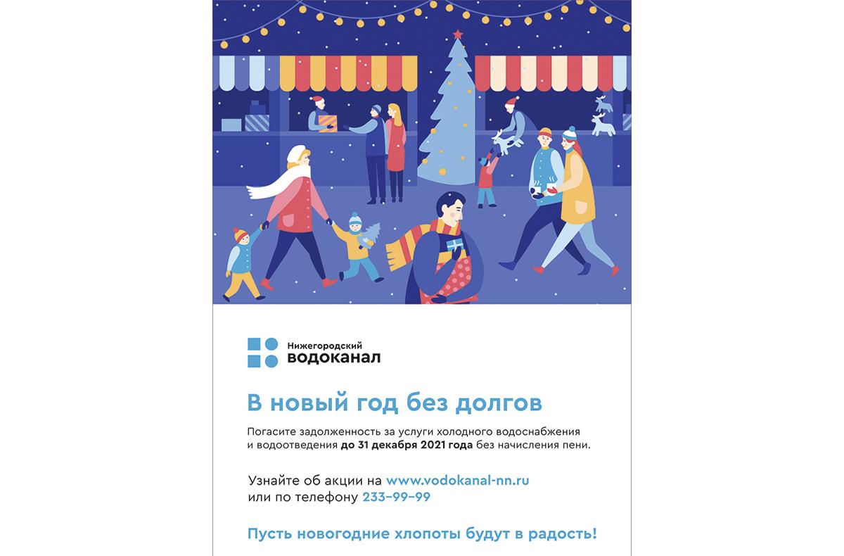 Нижегородский водоканал запустил акцию по списанию пеней для абонентов-должников