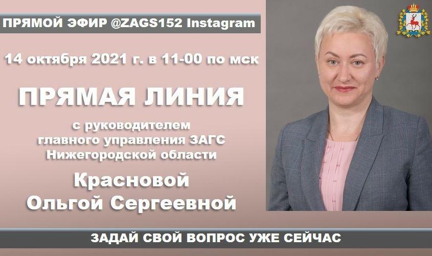 Руководитель главного управления ЗАГС Нижегородской области проведет прямую линию сгражданами